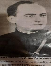Островский Яков Григорьевич