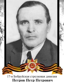 Петров Петр Петрович