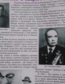 Родионов Николай Кузьмич