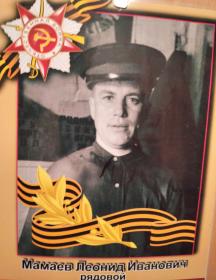 Мамаев Леонид Иванович