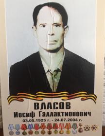 Власов Иосиф Галактионович