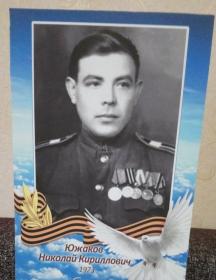 Южаков Николай Кириллович