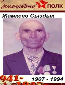 Жамкеев Сыздык