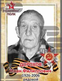 Дорохов Иван Филиппович