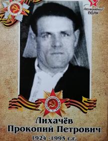 Лихачёв Прокопий Петрович