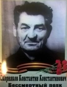 Скорняков Константин Константинович