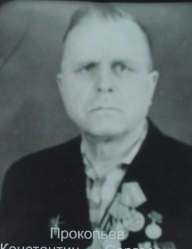 Прокопьев Константин Сергеевич