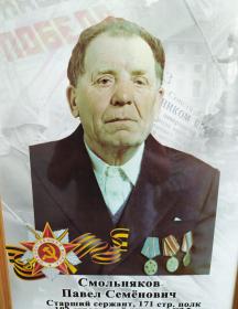 Смольняков Павел Семенович
