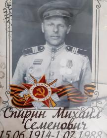 Спирин Михаил Семенович