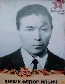 Янчик Фёдор Ильич