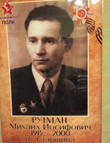 Рутман Михаил Иосифович