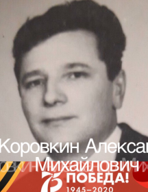 Коровкин Александр Михайлович