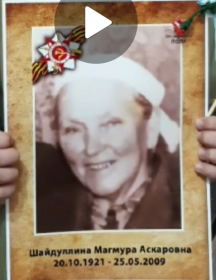 Шайдуллина Магмура Аскаровна