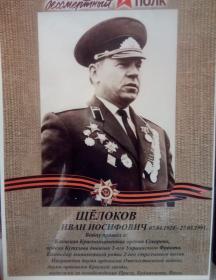 Щёлоков Иван Иосифович