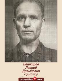 Башкиров Леонид Давыдович