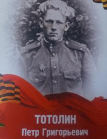 Тотолин Пётр Григорьевич