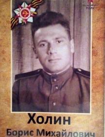 Холин Борис Михайлович