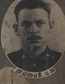 Титов Иван Тихонович