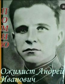Ожилист Андрей Иванович