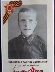 Надеждин Георгий Васильевич