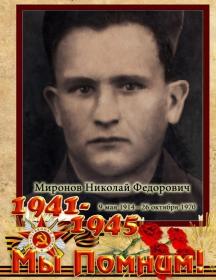 Миронов Николай Фёдорович