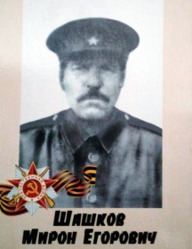 Шашков Мирон Егорович