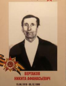 Вертаков Никита Афанасьевич
