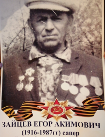 Зайцев Егор Акимович