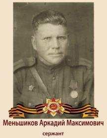 Меньшиков Аркадий Максимович