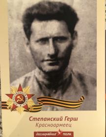 Степанский Герш Элевич