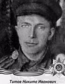 Титов Никита Иванович
