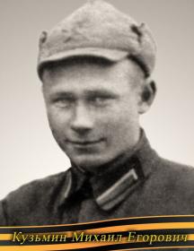 Кузьмин Михаил Егорович