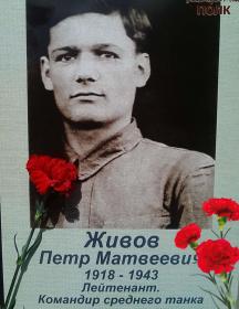 Живов Петр Матвеевич