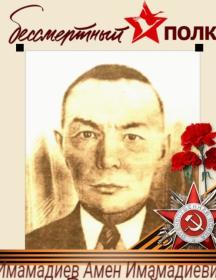 Имамадиев Амен Имамадиевич