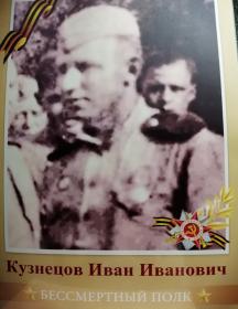 Кузнецов Иван Иванович