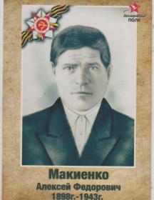 Макиенко Алексей Федорович