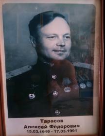 Тарасов Алексей Федорович