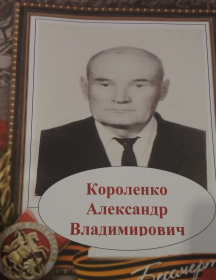 Короленко Александр Владимирович