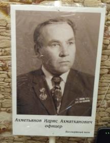 Ахметьянов Идрис Ахматханович