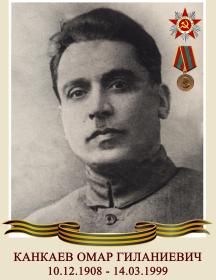 Канкаев Омар Гиланиевич
