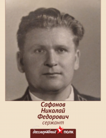 Сафонов Николай Фёдорович