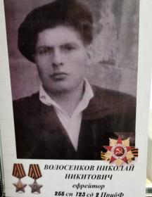 Волосенков Николай Никитович
