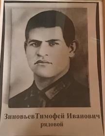 Зиновьев Тимофей Иванович