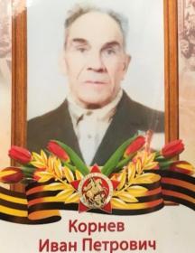 Корнев Иван Петрович