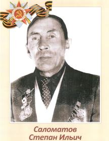 Саломатов Степан Ильич