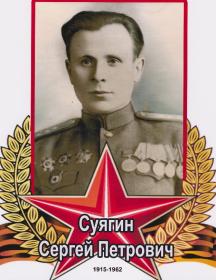 Суягин Сергей Петрович