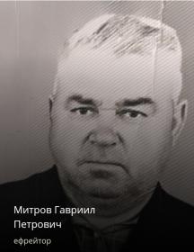 Митров Гавриил Петрович