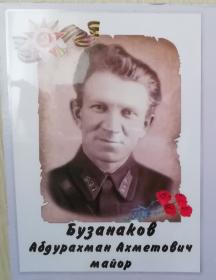 Бузанаков Абдурахман Ахметович