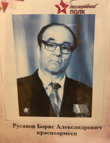 Русанов Борис Александрович