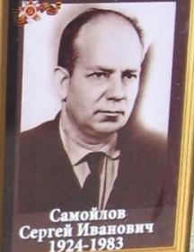 Самойлов Сергей Иванович